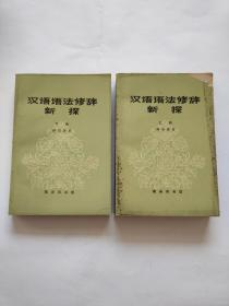 汉语语法修辞新探(上下)