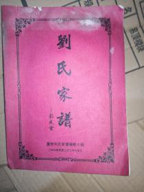 刘氏家谱(彭成堂)  有水渍