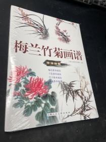 梅蘭竹菊畫譜