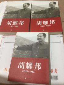 胡耀邦(1915-1989)全三册