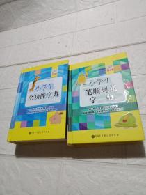 小学生全功能字典+小学生笔顺规范字典(2本合售)百科版