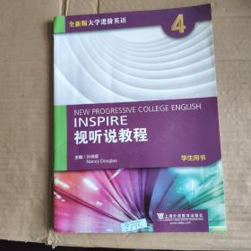 全新版大学进阶英语视听说教程4学生用书