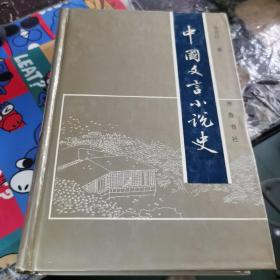 中国文言小说史