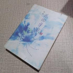 花田半亩:一个美丽女孩最后的生命独舞