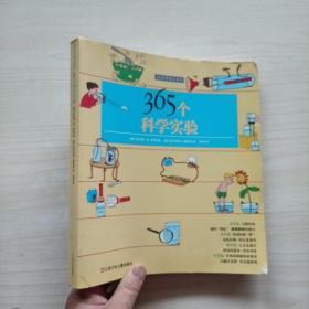 365科学成长系列:365个科学实验
