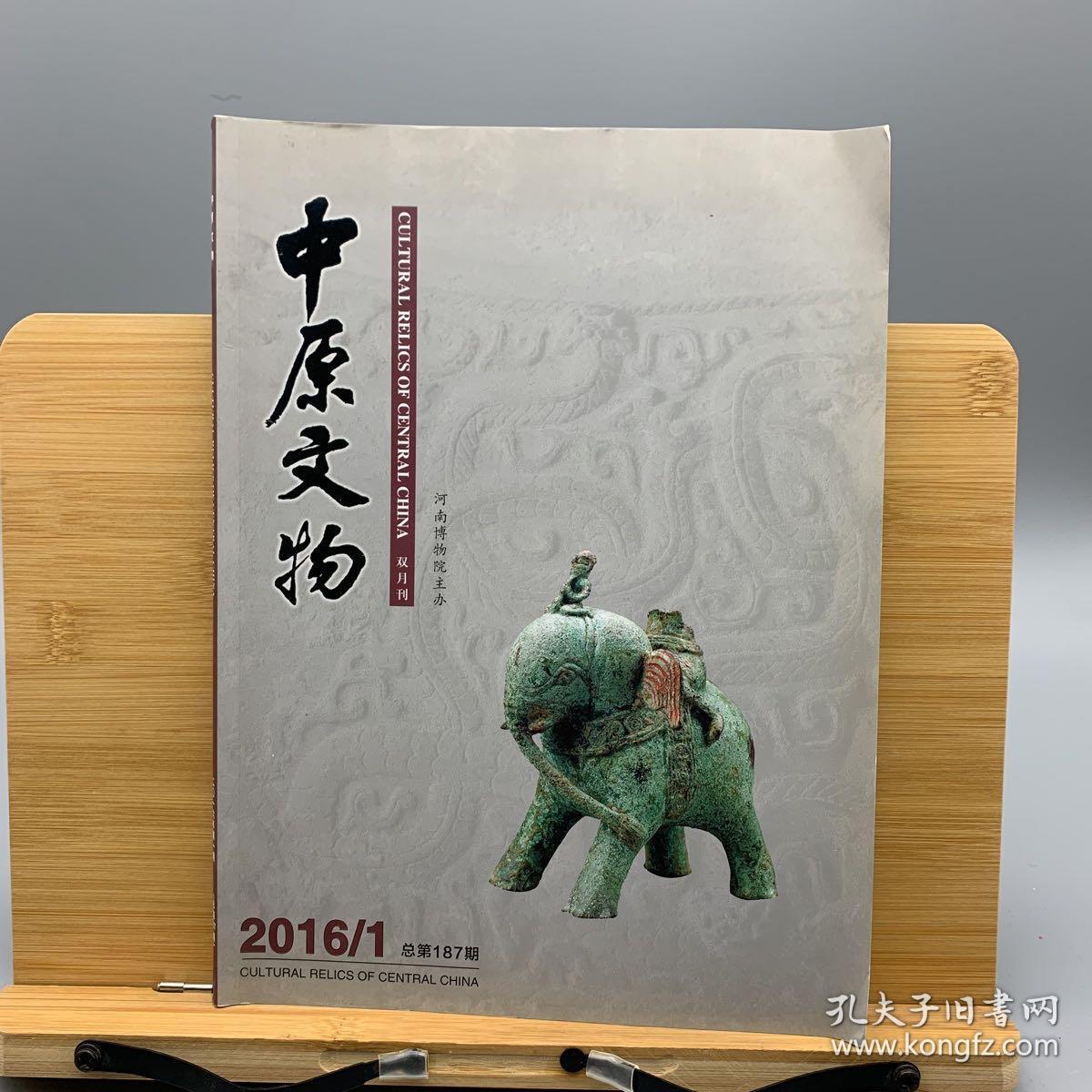 中原文物2016年第1期