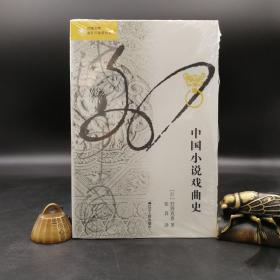 绝版| 中国小说戏曲史(海外中国研究丛书)