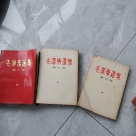 毛泽东选集  第一 二 三卷