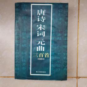 唐诗 宋词 元曲 三百首