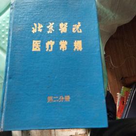 北京医院医疗常规第二分册