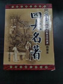 中国古典文学名著:(水浒传,西游记,三国演义,红楼梦)全套     (存放125层6o)一版一印函套