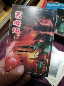 明信片 石花洞:2册合售:20张