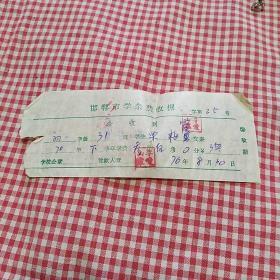 1976年邯郸市学杂费收据