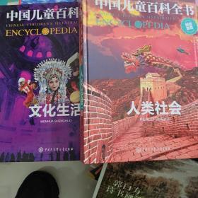 中国儿童百科全书(共两册)(精)