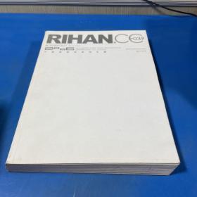 RIHANC