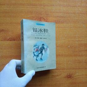 英汉对照读物:银冰鞋【内页干净】