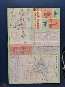 西安交通旅游图(1982)