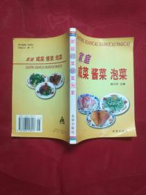 家庭咸菜酱菜泡菜