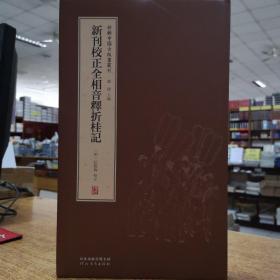 新辑中国古版画丛刊:新刊校正全相音释折桂记