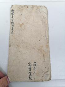 1947年高贵生抄录李瀚著作,山西蒙学杂字手稿《劝学七言杂字》一册。