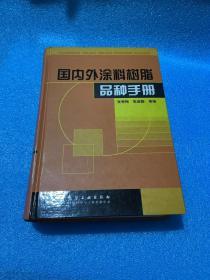 国内外涂料树脂品种手册