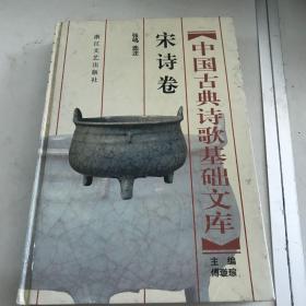 中国古典诗歌基础文库.宋诗卷