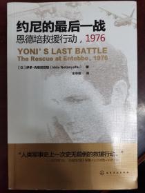 约尼的最后一战