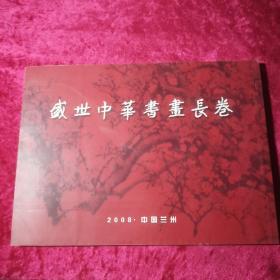 盛世中华书画长卷 2008.中国兰州