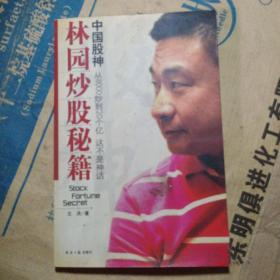 正版实拍:中国股神林园炒股秘籍:中国股神 从8000到20个亿 这不是神话