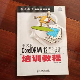 (含光盘)中文版CoreIDRAW12图形设计培训教程