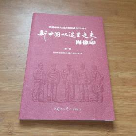 新中国从这里走来-肖像印第一卷