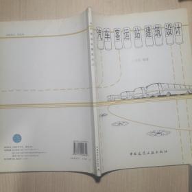 汽车客运站建筑设计