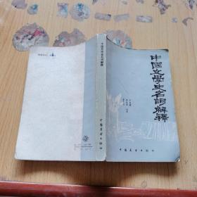 中国文学史名词解释