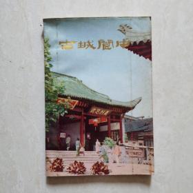 古城阆中(阆中文史资料选辑.第一辑)