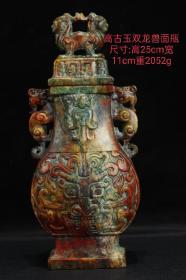 高古玉双龙兽面瓶 尺寸:高25cm宽11cm重2052g