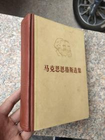 马克思恩格斯选集(第一卷)1972一版一印 精装本