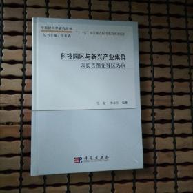 中国软科学研究丛书·科技园区与新兴产业集群:以长吉图先导区为例(精装)