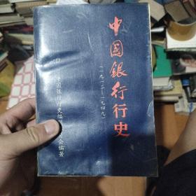 中国银行行史:1912-1949