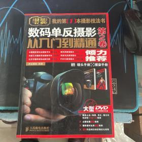 数码单反摄影从入门到精通 第2卷:附1张DVD+镜头手册