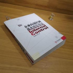 企业内部控制基本规范导读