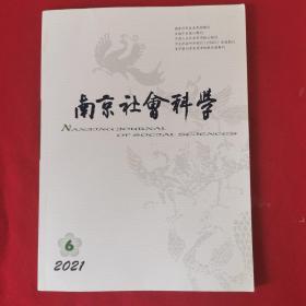 南京社会科学2021年第6期