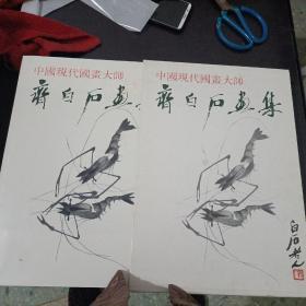 中国现代国画大师:齐白石画集(精装,带盒)中文版