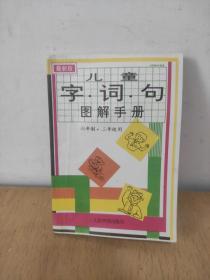 儿童字词句图解手册:六年制·二年级用