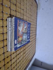 三国演义连环画:白马坡、 辕门射戟、虎牢关、煮酒论英雄【4册合售】