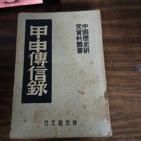 甲申传信录(中国历史研究资料丛书)  /1951年8月四版(内品好)