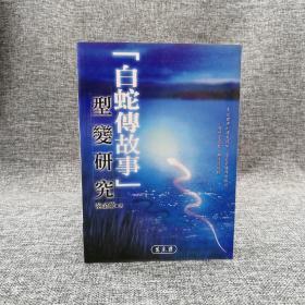 特惠·台湾万卷楼版  范金兰《白蛇传故事型变研究》