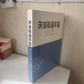 河南联通年鉴2018 全新塑封