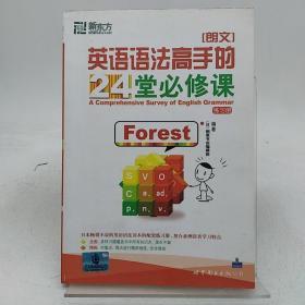 英语语法高手的24堂必修课(练习册)