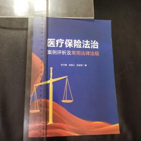 医疗保险法治案例评析及常用法律法规