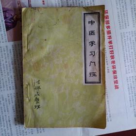 中医学习门径